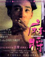 Affiche Mahjong
