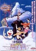 Affiche Doraemon et Nobita : Le Royaume des nuages