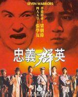 Affiche Seven Warriors