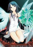 Jaquette Saya no Uta ~ The Song of Saya