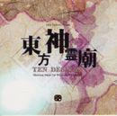 Jaquette Touhou 13 : Ten Desires