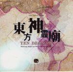 Jaquette Touhou Shinreibyou ~ Ten Desires