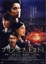 Affiche Princess Toyotomi