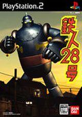 Jaquette Tetsujin 28