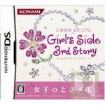 Jaquette Tokimeki memorial Girl's Side 3rd story