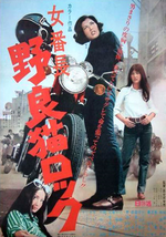 Affiche Stray Cat Rock: Delinquent Girl Boss