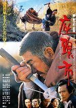 Affiche La Légende de Zatoichi : L'Odyssée finale