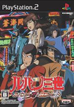 Jaquette Lupin the 3rd 3