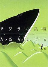 Affiche Glassy Ocean : Kujira no Chouyaku