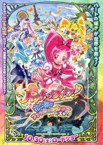 Affiche HeartCatch Pretty Cure ! Le Film : Mission défilé à Paris