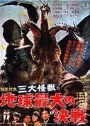 Affiche Ghidra, le monstre à 3 têtes