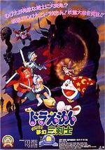 Affiche Doraemon et Nobita : Les Trois Chevaliers féériques