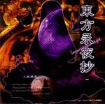 Jaquette Touhou 8 : Imperishable Night