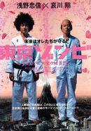 Affiche Tokyo Zombie