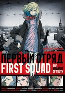 Affiche First Squad : The Moment of Truth