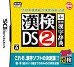 Jaquette Kanji Test DS 2
