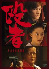 Affiche Nagurimono: Love and Kill