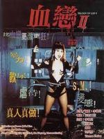 Affiche Trilogy of Lust 2