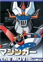 Affiche Goldorak contre Great Mazinger
