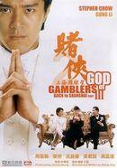 Affiche God of Gamblers III: Back to Shanghai