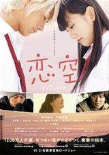 Affiche Sky of Love