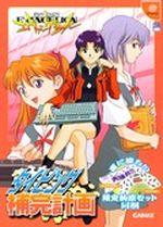 Jaquette Neon Genesis Evangelion : Typing Hokan Keikaku