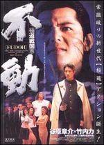 Affiche Graine de yakuza