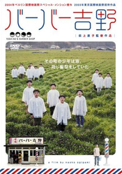 Affiche Le Salon de coiffure de Yoshino