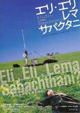 Affiche Eli, Eli, lema sabachthani ?