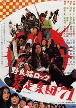 Affiche Stray Cat Rock: Beat '71