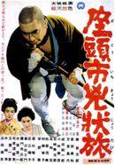 Affiche La Légende de Zatoichi : Le Fugitif
