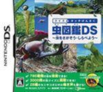 Jaquette Mushi Zukan DS
