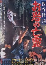 Affiche Yotsuya Kaidan - Oiwa no Borei