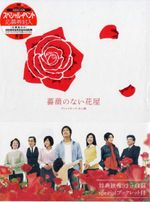 Affiche Flower Shop Without Rose
