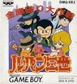 Jaquette SD Lupin the 3rd: Operation to Break the Safe