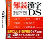 Jaquette Nandoku Kanji DS
