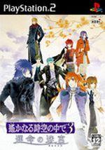 Jaquette Harukanaru Toki no naka de 3 : Labyrinth of Fate