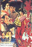 Affiche Chronique du soleil à la fin de l'ère Edo