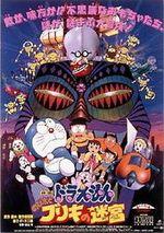 Affiche Doraemon et Nobita : Le Labyrinthe de fer-blanc