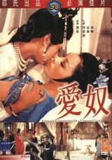 Affiche Confessions intimes d'une courtisane chinoise