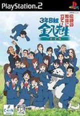 Jaquette Kinpachi Sensei Complete Edition