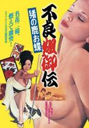 Affiche Sex and Fury