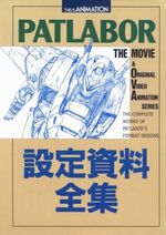 Couverture Patlabor - This Is Animation