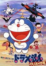 Affiche Doraemon et Nobita : Le Dinosaure