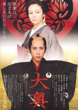 Affiche The Lady Shogun and Her Men