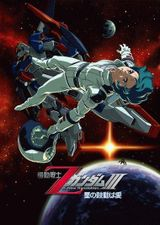 Affiche Mobile Suit Zeta Gundam : A New Translation III - Love is the Pulse of the Stars