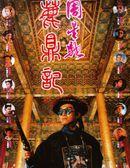 Affiche Royal Tramp