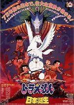 Affiche Doraemon et Nobita : La Naissance du Japon