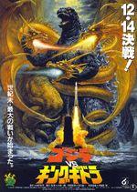 Affiche Godzilla vs King Ghidorah