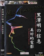 Affiche Message from Akira Kurosawa: For Beautiful Movies
